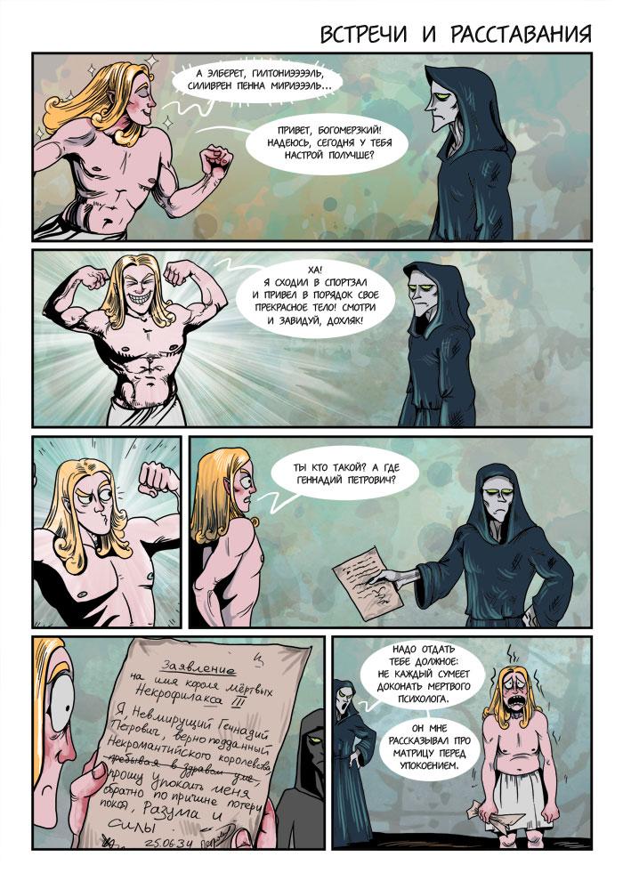 Эльфийская магия 2210