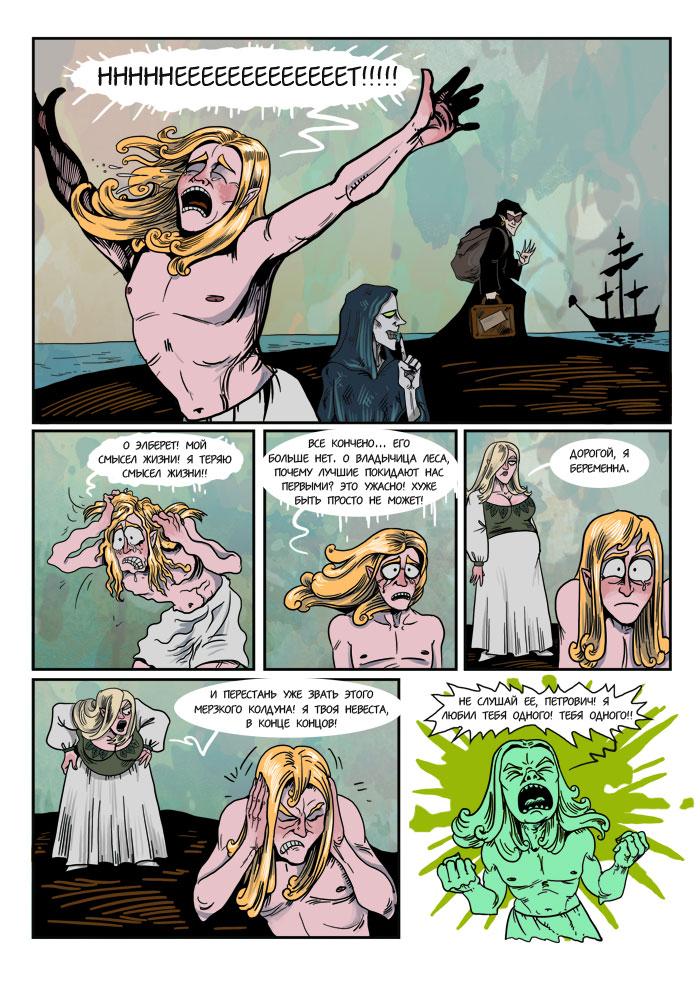 Эльфийская магия 2310