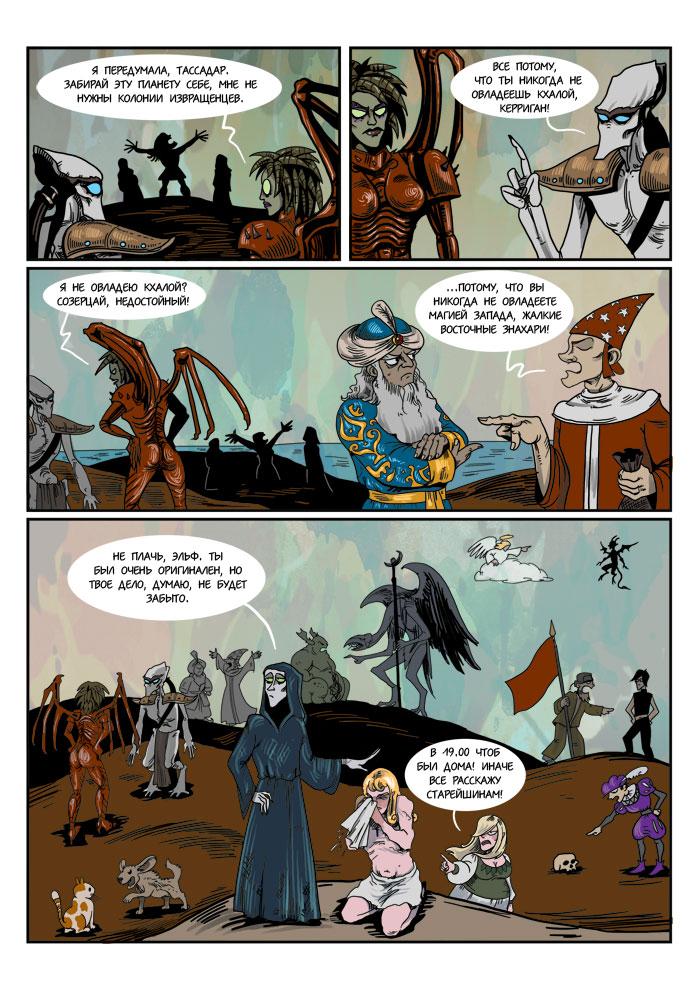 Эльфийская магия 2410