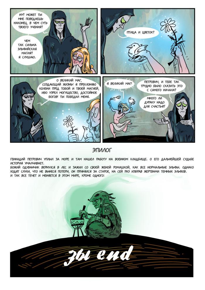 Эльфийская магия 2510