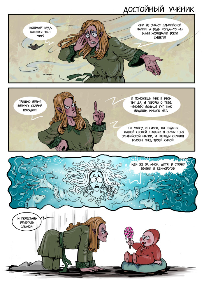 Эльфийская магия 311