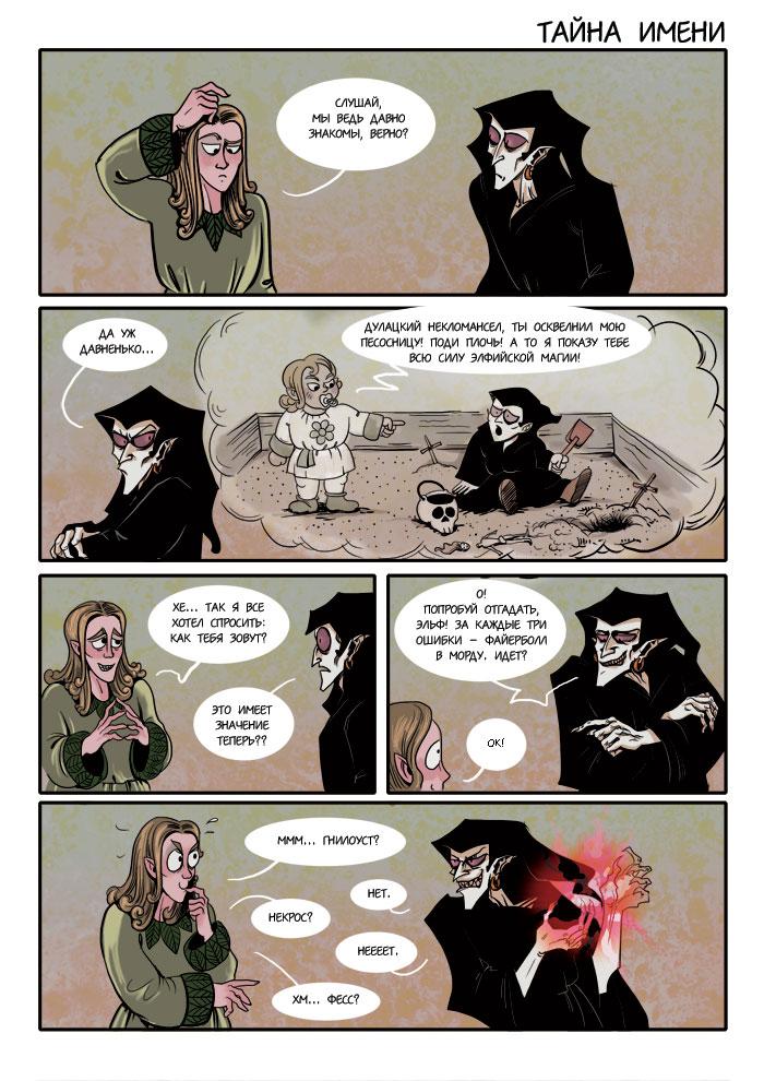 Эльфийская магия 411
