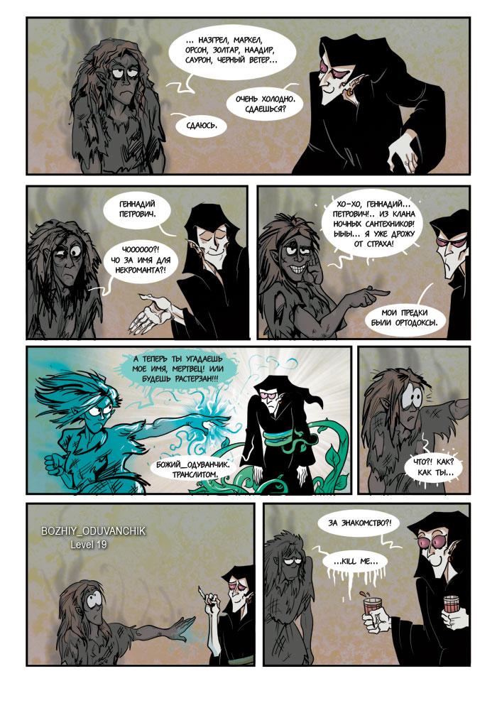 Эльфийская магия 511
