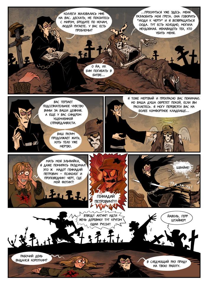 Эльфийская магия 711