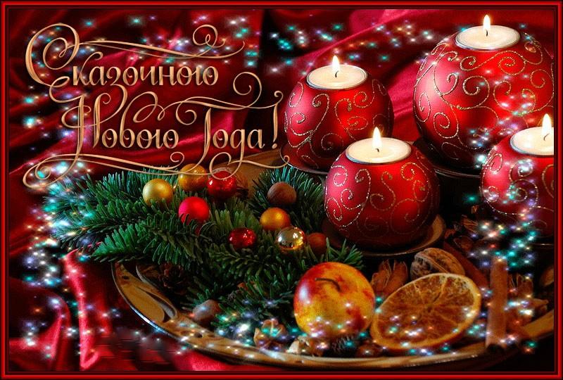 С Наступающим Новым Годом!!! Nyear10