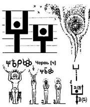 Буква Червь - чистка от паразитов сознания Ueea10