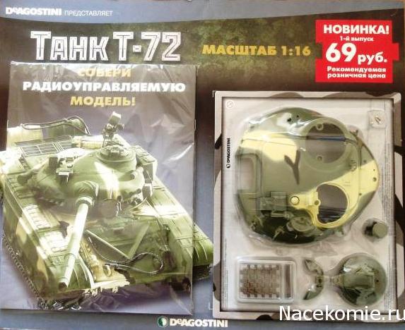 Russia - DeAgostini Carro T-72 1:16 in edicola... 01-da10