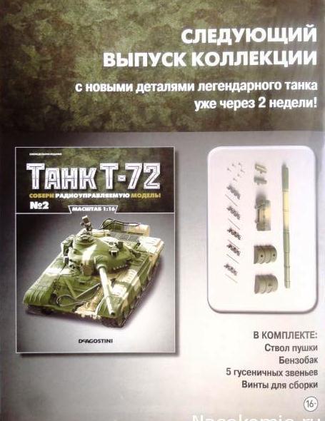 Russia - DeAgostini Carro T-72 1:16 in edicola... 07-da10