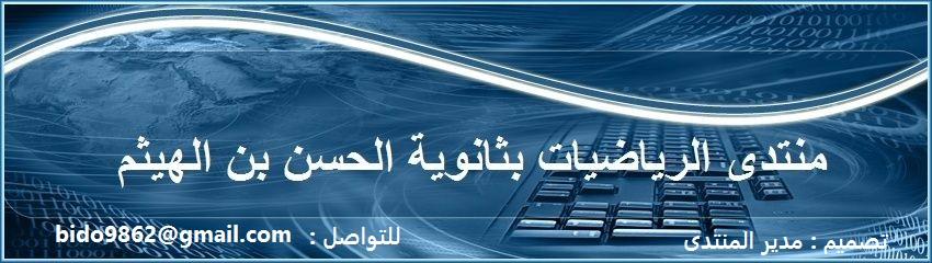 منتدى الرياضيات بثانوية الحسن بن الهيثم