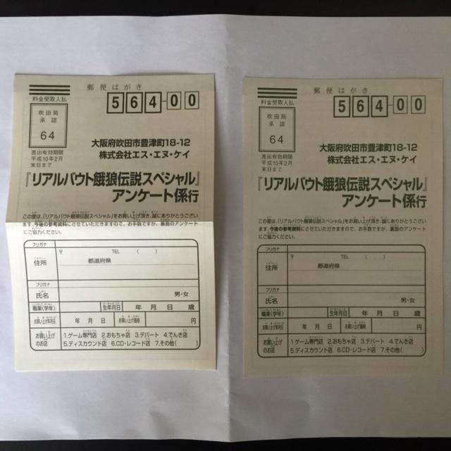 [Dossier] Les Reg Card CD Jap qui sont identiques aux Reg Card AES Jap - Page 3 Regcar10