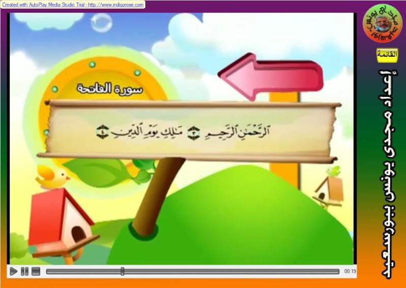 اسطوانة تعليم الاطفال القران الكريم جزء 30عامة عم يتساءلون Oi10