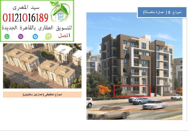 شقة للبيع بالتجمع الخامس 130 متر بدار مصر القرنفل 85000 جنية اوفر Y_210