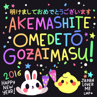 2016 est parmi nous ! 2016 est là ! Akemas12