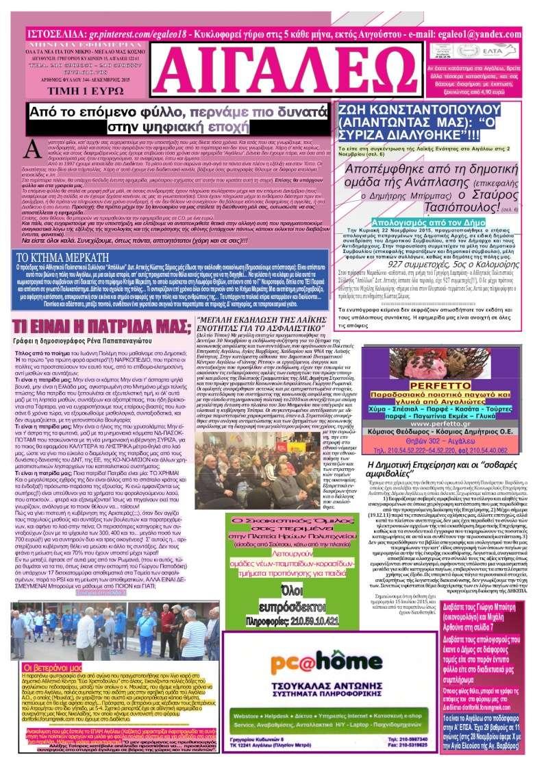 Εφημερίδα Αιγάλεω, Δεκέμβριος 2015, φύλλο 344 344_111