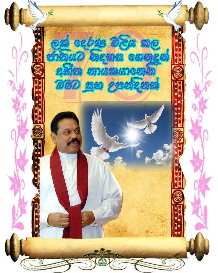 Happy birth day Sir Mahinda Rajapaksa  12246910
