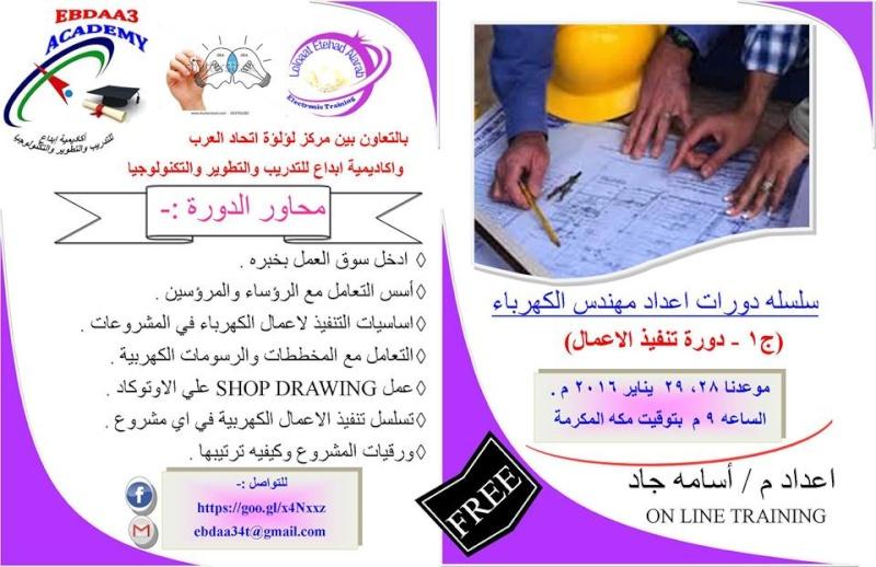 يعلن مركز لؤلؤة اتحاد العرب بالتضامن مع أكاديمية ابداع عن دورة *اعداد مهندس الكهرباء * 1oo_o10