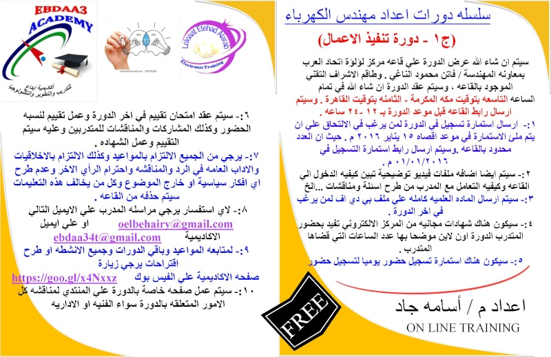 يعلن مركز لؤلؤة اتحاد العرب بالتضامن مع أكاديمية ابداع عن دورة *اعداد مهندس الكهرباء * Oo_o10