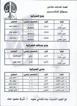 مقار وعناوين محاكم القاهرة والجيزة حسب اخر تعديلات 2015 قابله للنسخ  O_oooa10