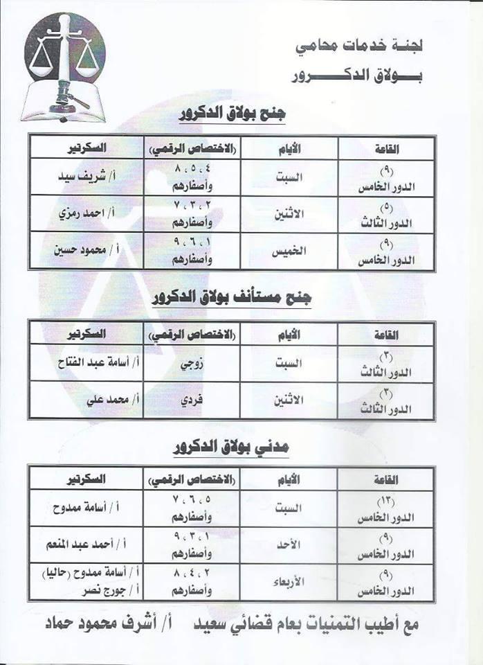 مقار وعناوين محاكم القاهرة والجيزة حسب اخر تعديلات 2015 قابله للنسخ  O_uoi10