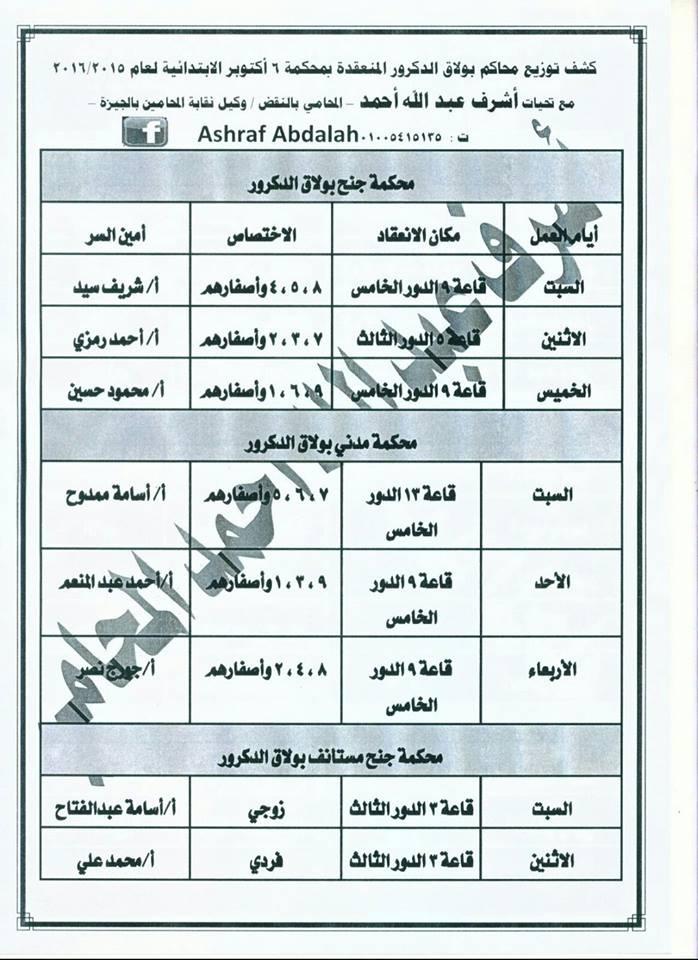 مقار وعناوين محاكم القاهرة والجيزة حسب اخر تعديلات 2015 قابله للنسخ  Oa_1010