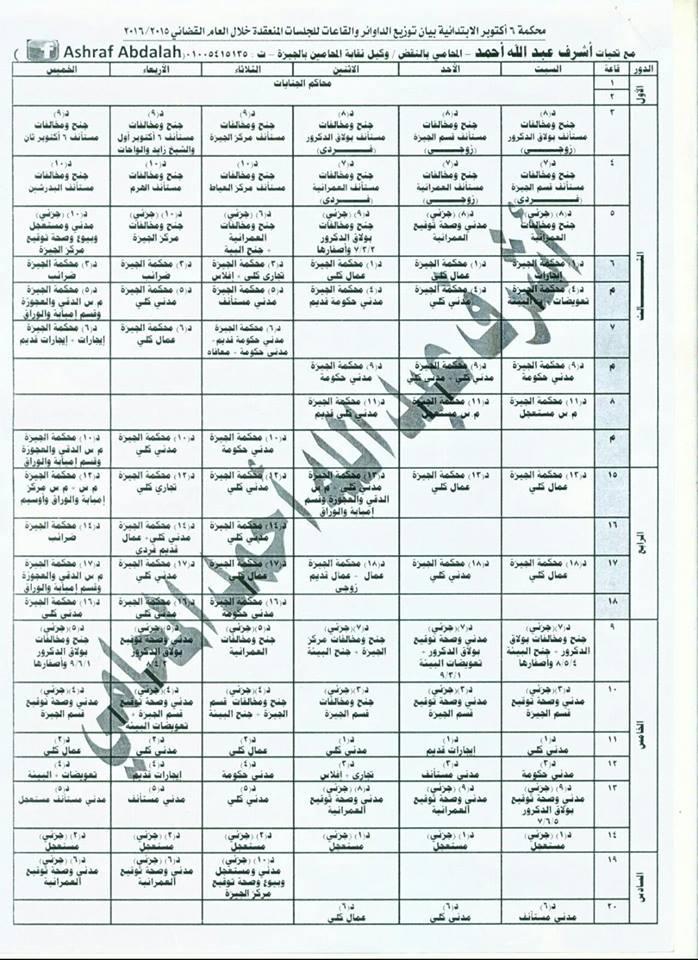 مقار وعناوين محاكم القاهرة والجيزة حسب اخر تعديلات 2015 قابله للنسخ  Oa_110