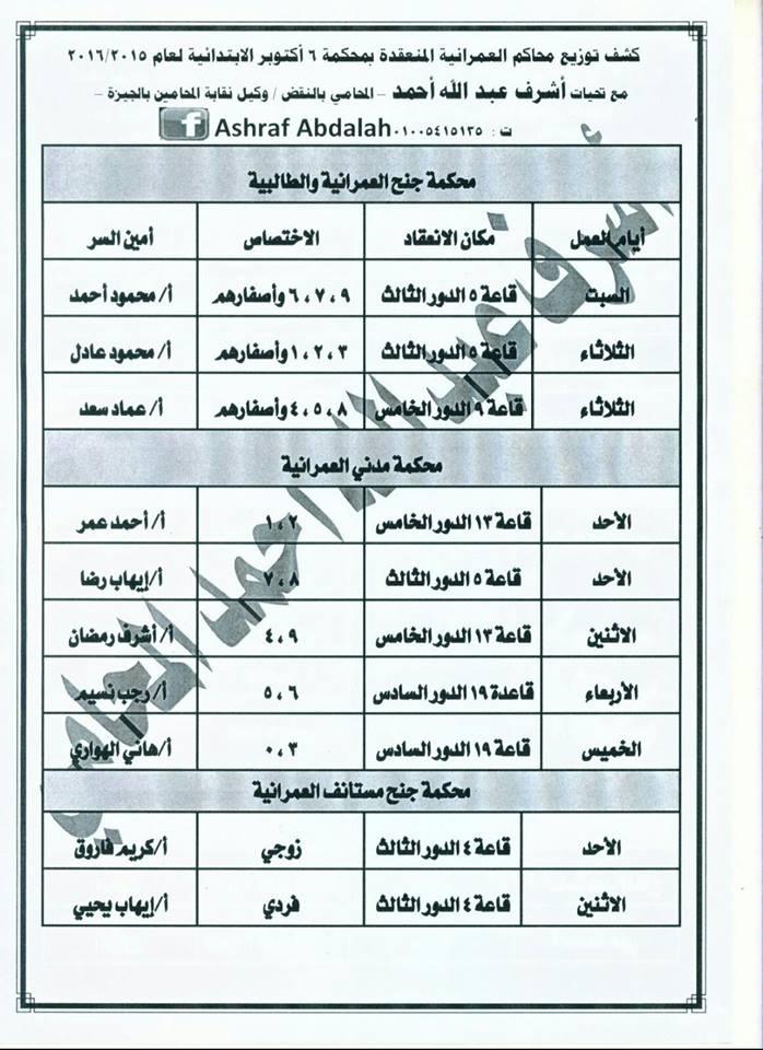 مقار وعناوين محاكم القاهرة والجيزة حسب اخر تعديلات 2015 قابله للنسخ  Oa_1110