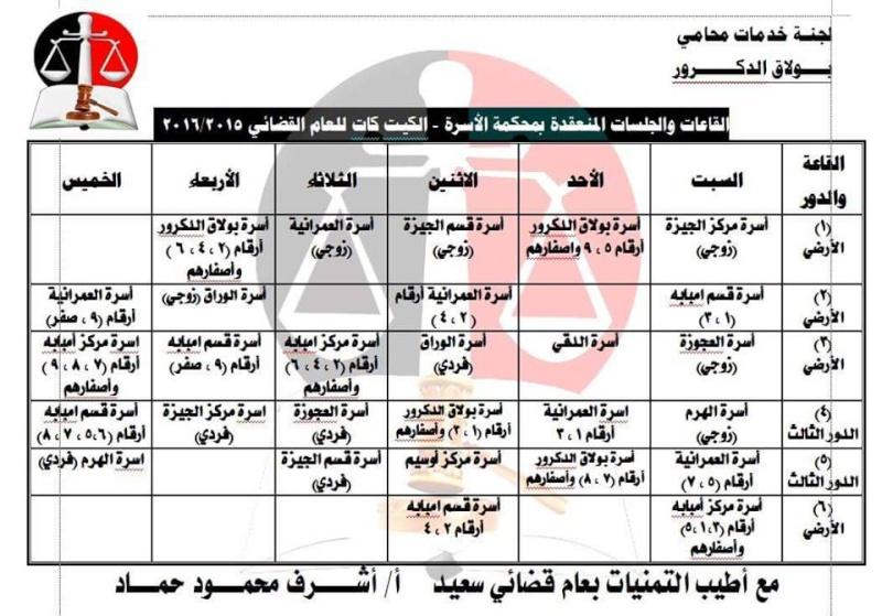 مقار وعناوين محاكم القاهرة والجيزة حسب اخر تعديلات 2015 قابله للنسخ  Oda_d10