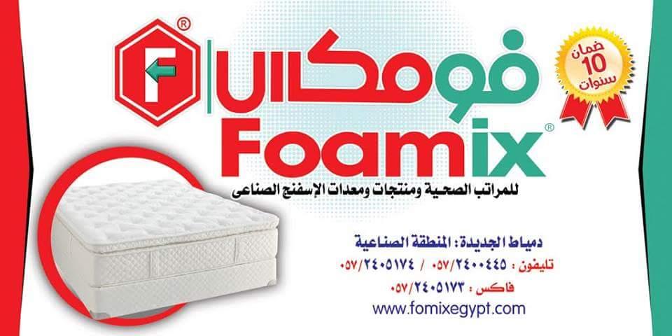 الشركة الهندسية للتصنيع فومكس