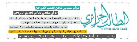 قوانين إستخدام موقع الطالب الجزائري Algerian Student Site - يرجى الإطلاع عليه O_o110