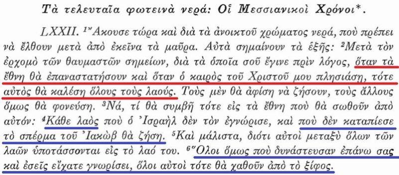 ΑΠΟΚΡΥΦΑ ΠΑΛΑΙΑΣ ΔΙΑΘΗΚΗΣ 16205210