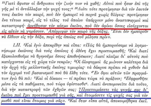 ΑΠΟΚΡΥΦΑ ΠΑΛΑΙΑΣ ΔΙΑΘΗΚΗΣ 17981611