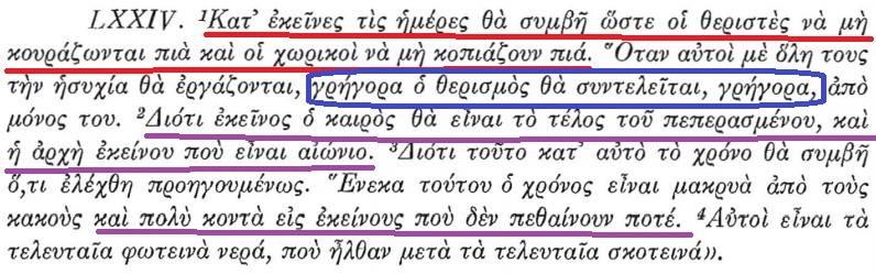 ΑΠΟΚΡΥΦΑ ΠΑΛΑΙΑΣ ΔΙΑΘΗΚΗΣ 18977210