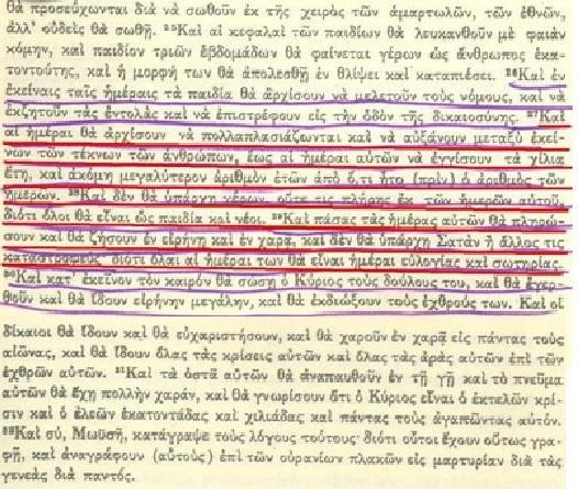 ΑΠΟΚΡΥΦΑ ΠΑΛΑΙΑΣ ΔΙΑΘΗΚΗΣ 411