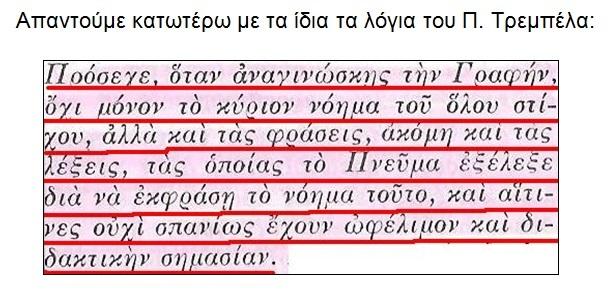 Π. ΤΡΕΜΠΕΛΑΣ Oyoo_i10