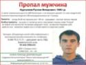 Помогите найти Руслана Нургалиева . Image310