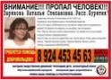Пропала Зырьянова Наталья Image_27