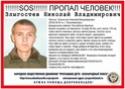 Пропал Злыгостев Николай Владимирович Image_28