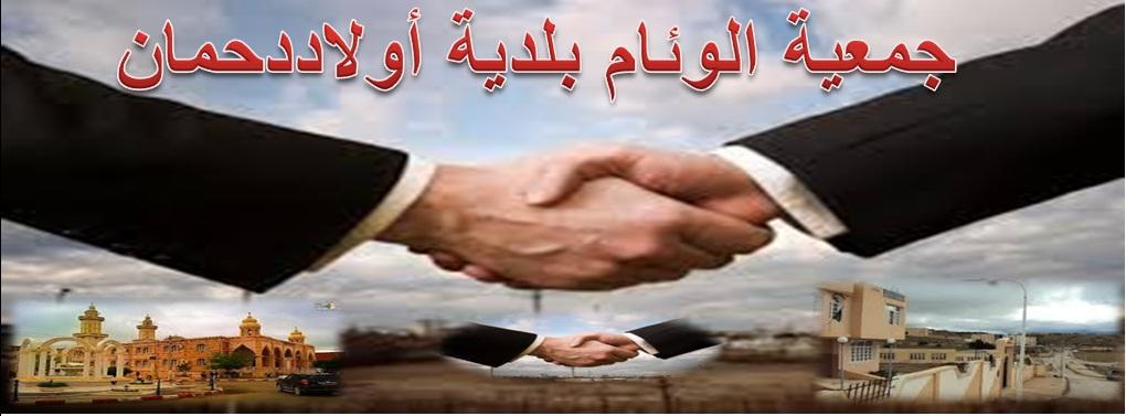 اليد في اليد لبناء مجتمع الغد