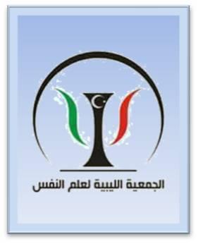 الجمعية الليبية لعلم النفس
