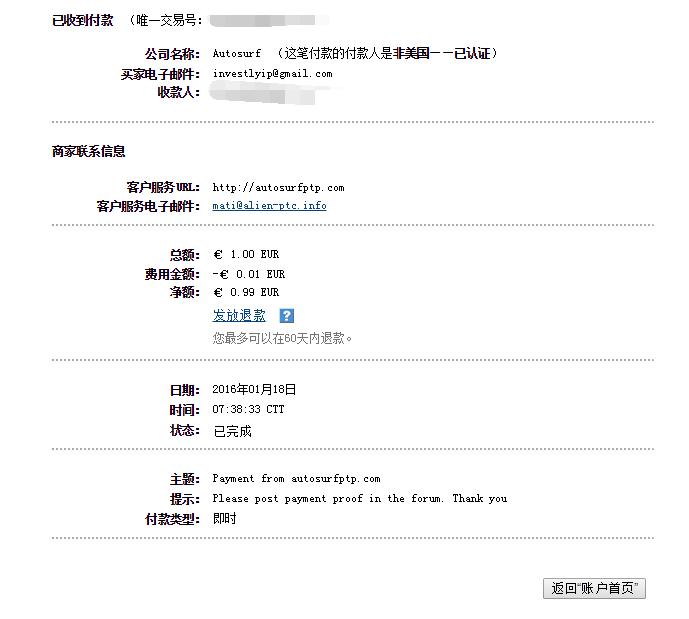 payment proof Qqua2010