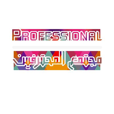 PRO-SA | مجتمع المحترفين