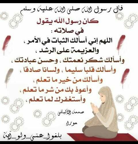 من ادعية الصلاة Img_2010