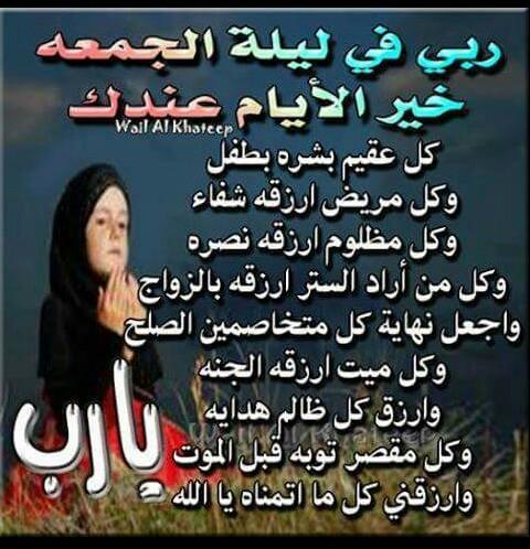 دعاء ليلة الجمعة Img_2012