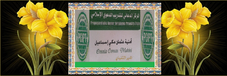 المركز الدعائي للتدريب الدعوي الإسلامي
