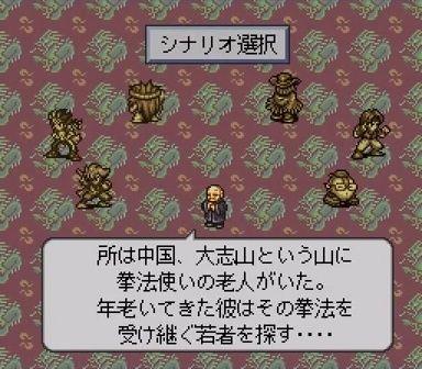 [1994, Squaresoft] Live-A-Live Choix_10