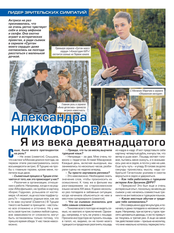 Разные интервью - Страница 3 Page_010