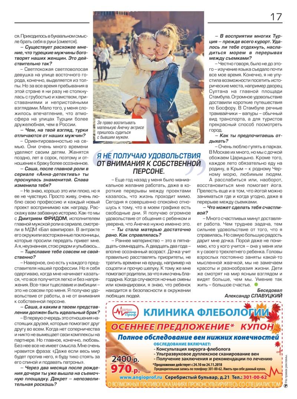 Разные интервью - Страница 3 Page_011