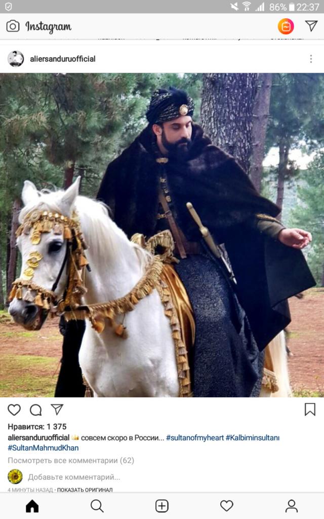 Султан моего сердца (с 11.09.18 по 23.01.19) - Страница 5 Scree603