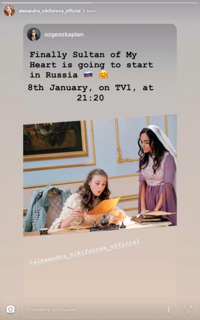 Султан моего сердца (с 11.09.18 по 23.01.19) - Страница 13 Scree771