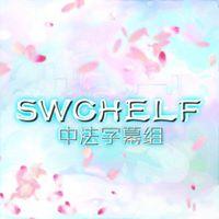 Swchelf